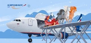 Illustration for Aeroflot Cargo postcard.jpg